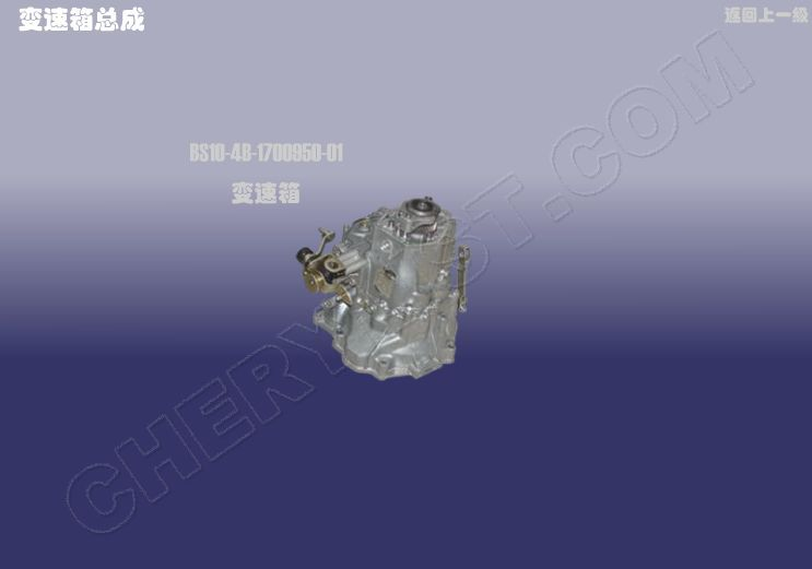 CHERY AUTOMOBILE QQ SWEET TRANSMISSION ASSY